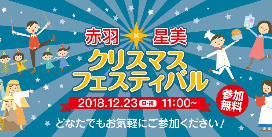 赤羽×星美クリスマスフェスティバル